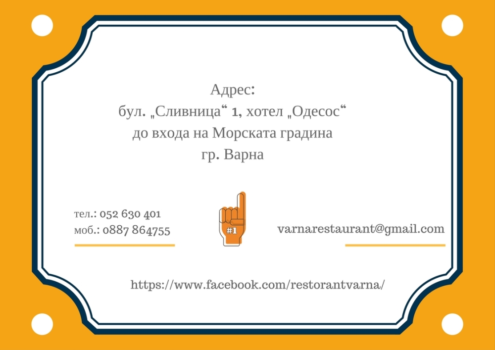 Р-т Варна адрес