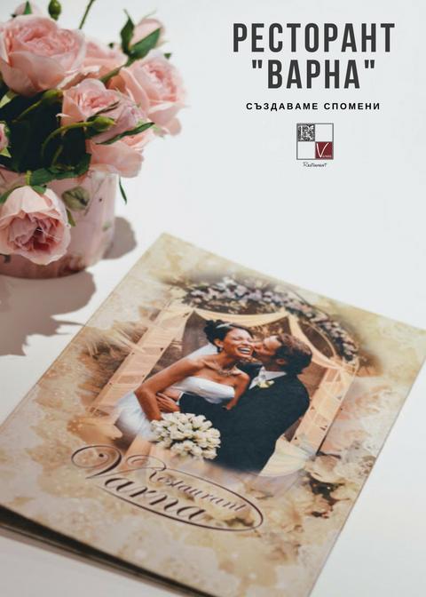 младоженци (1)