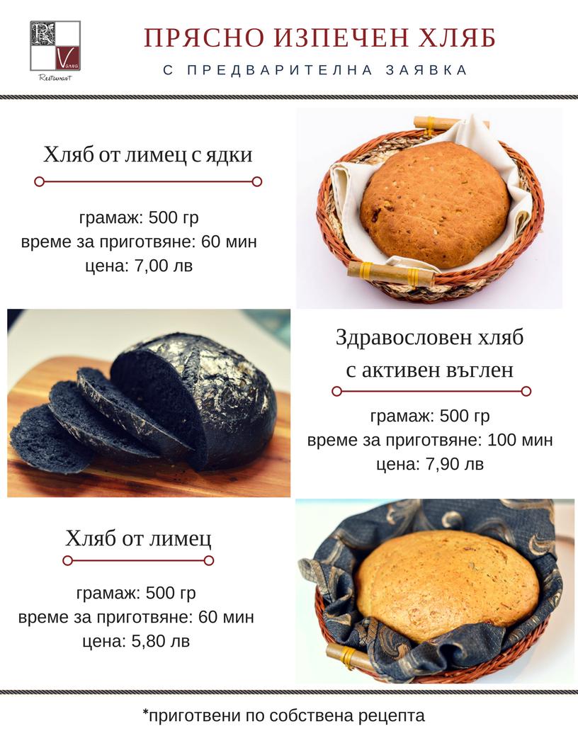 брошура хляб и десерти (3)